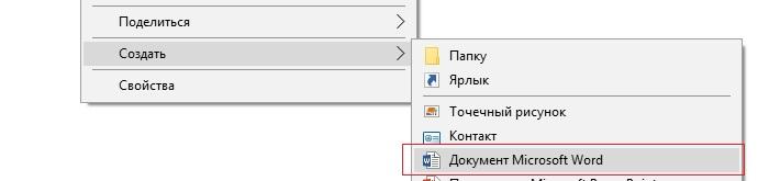 Скачать Microsoft Office 2016 (Офис 2016) Для Windows
