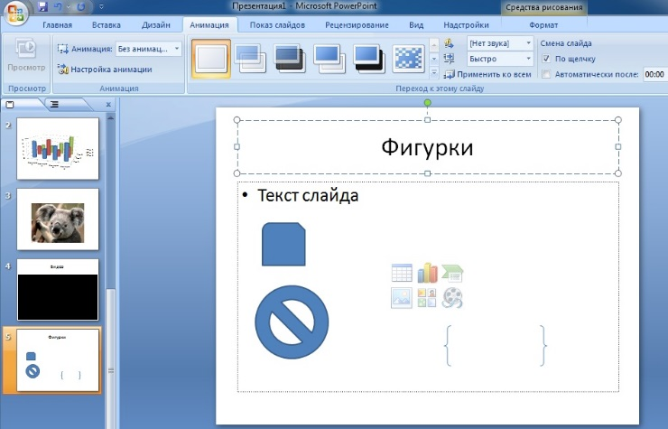 Скачать Microsoft Office (Офис) 2007 Бесплатно