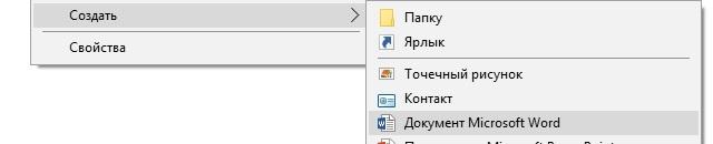 Microsoft Office скачать бесплатно на русском языке