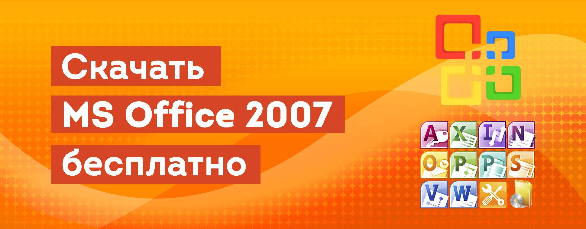 Скачать Microsoft Office 2007