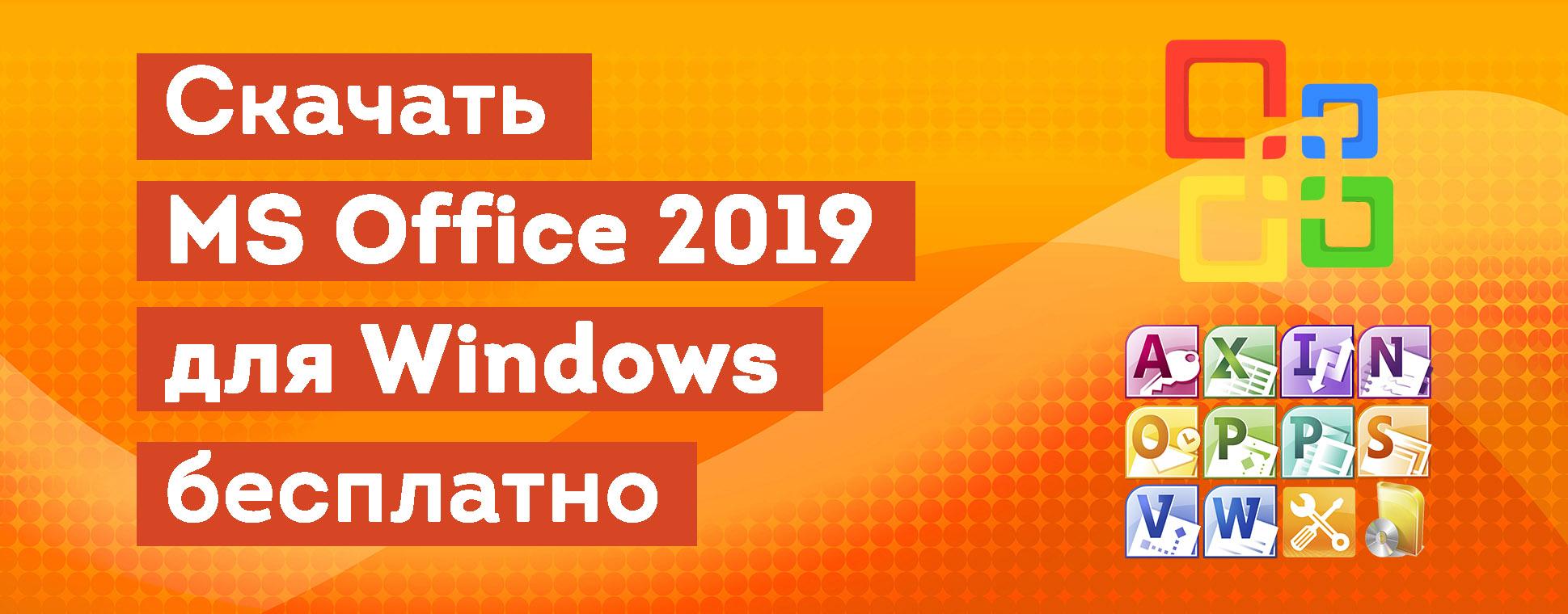 Скачать Microsoft Office 2019 для Windows
