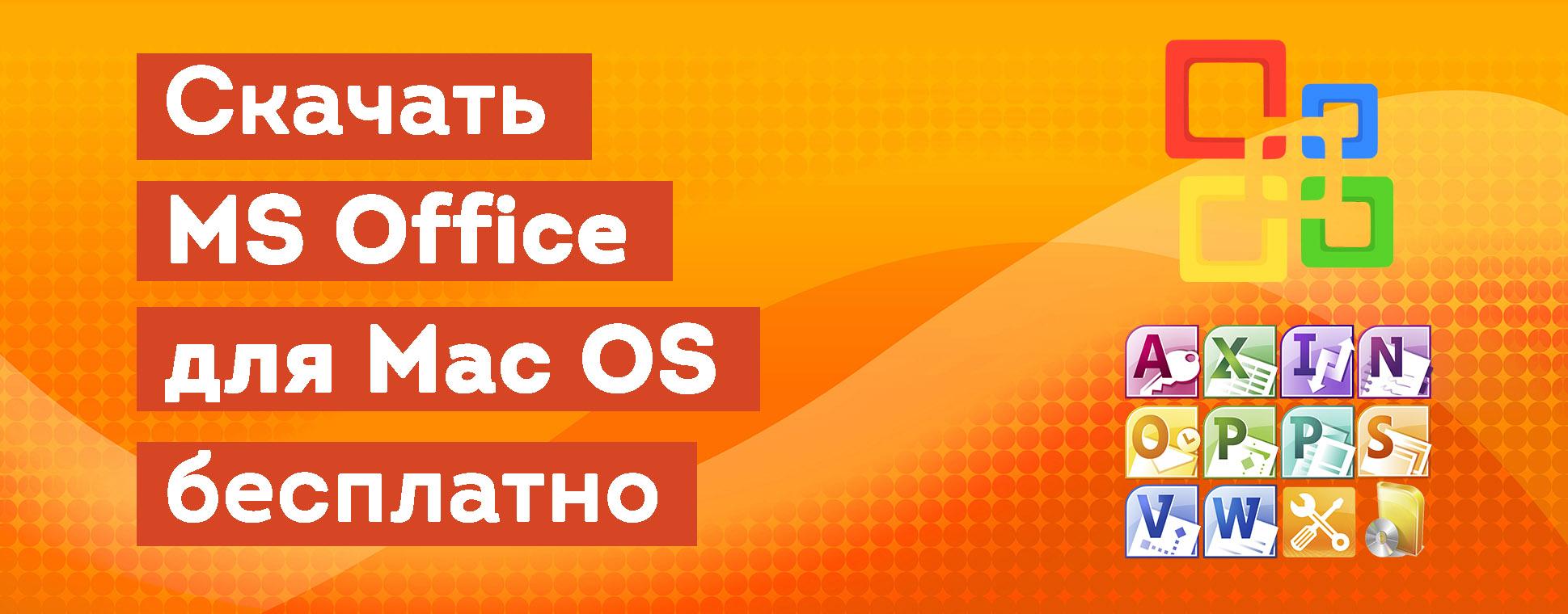 Microsoft Office для MAC OS