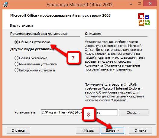 Скачать Microsoft Office 2003 бесплатно