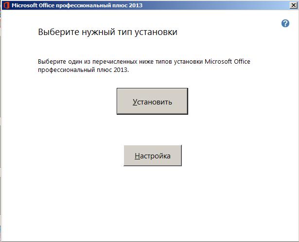 установка майкрософт офис