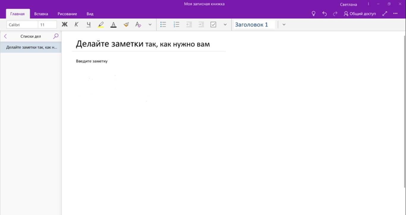Microsoft Office Для Windows 10