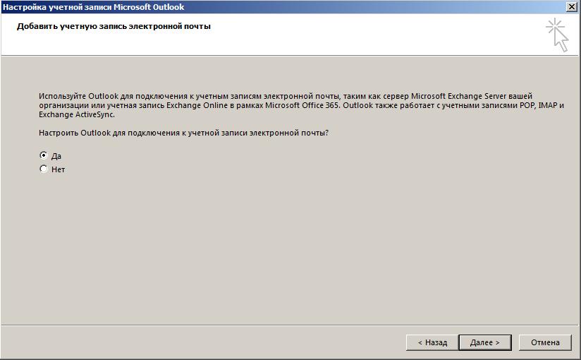 Скачать Microsoft Office 2013 (Офис 2013) Бесплатно на Русском Языке