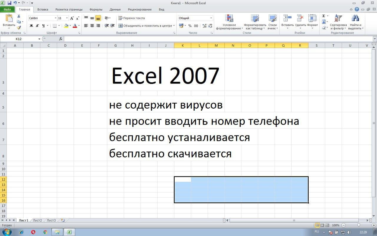 Microsoft Office Для Windows 7