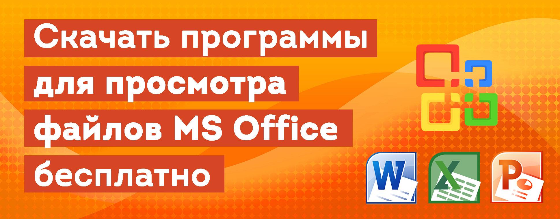 Скачать программы для просмотра файлов MS Office