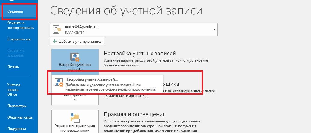 Почта Microsoft Outlook и ее возможности