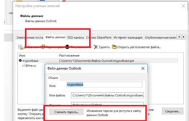 Почта Microsoft Outlook и её возможности