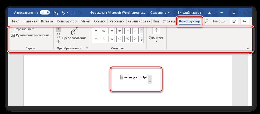 Учимся работать с формулами в Word