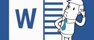 Логотип ворда