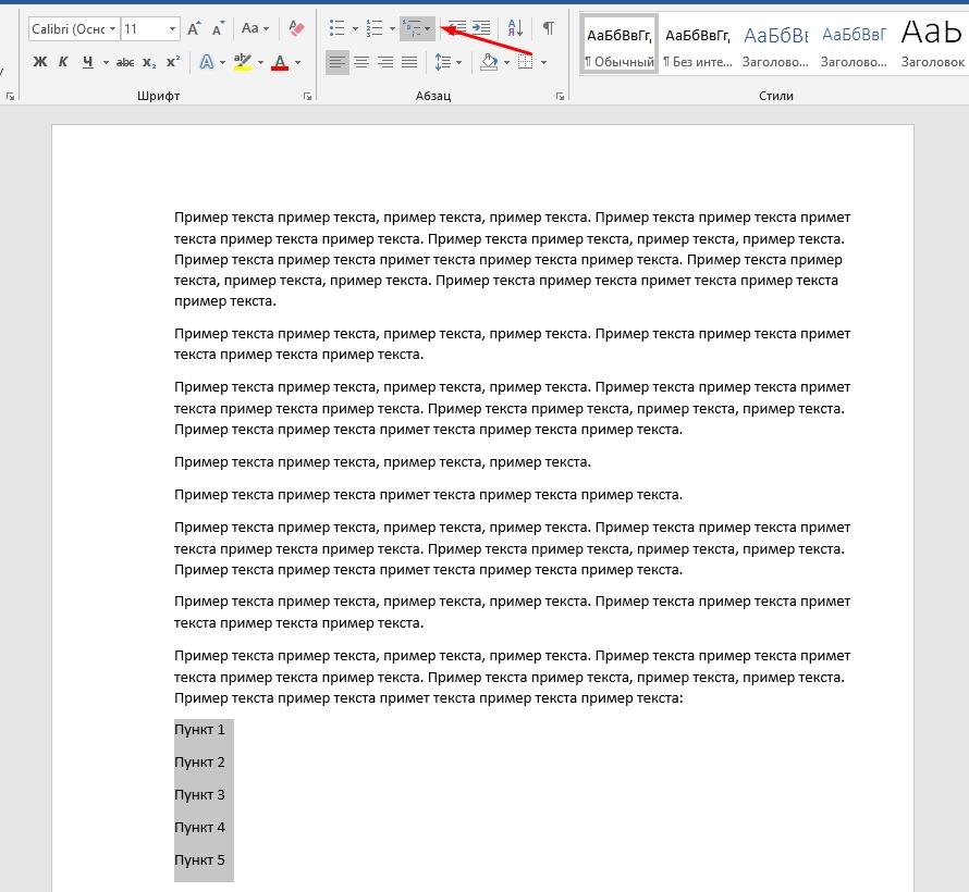 Как сделать список в Word