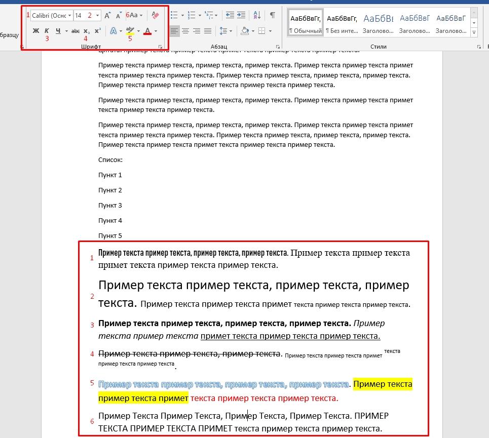 Как отформатировать текст в Word