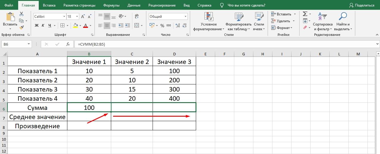Использование формул в Excel