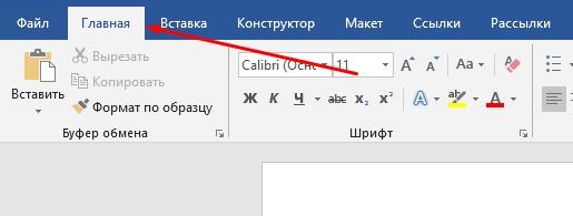 Как изменить размер шрифта в Word