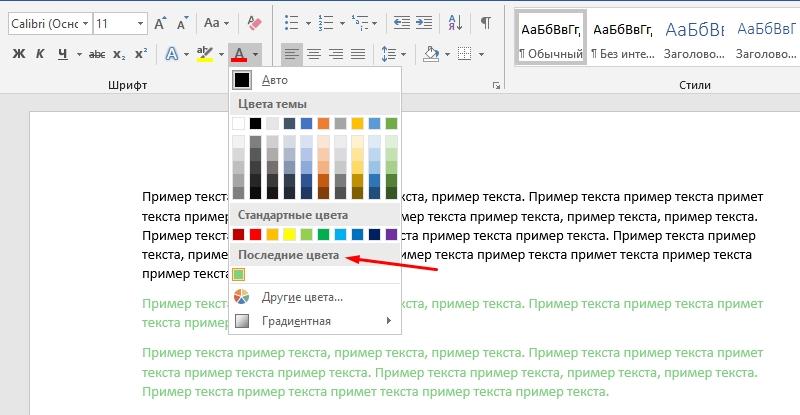 Как изменить цвет шрифта в Word