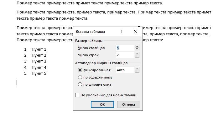 Указание параметров таблицы
