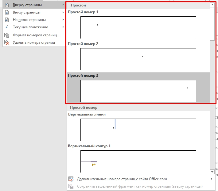 Как в Word сделать нумерацию страниц