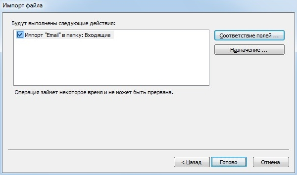 Импорт контактов в Outlook