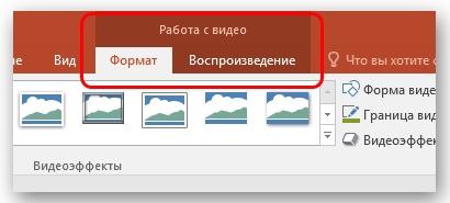 Как вставить видео в презентацию PowerPoint