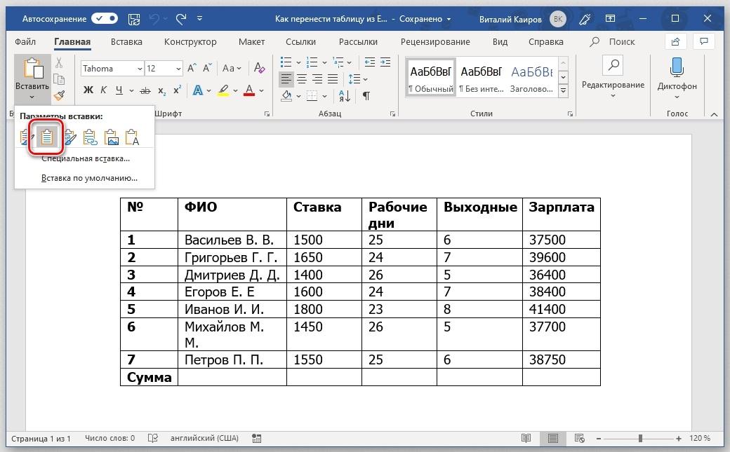 Как перенести таблицу из Excel в Word