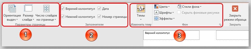 Как распечатать презентацию PowerPoint