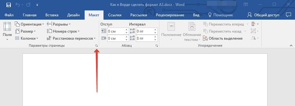 Как сделать формат А3 в Ворде