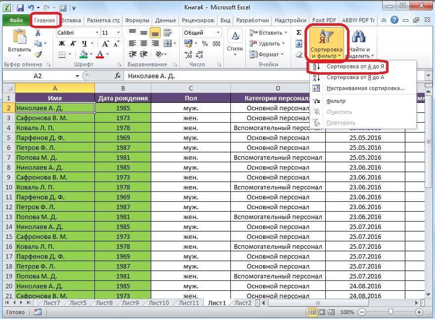Сортировка и фильтрация данных в Excel
