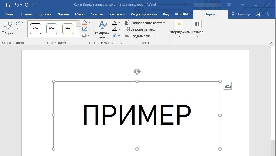 Как в Ворде написать текст на картинке