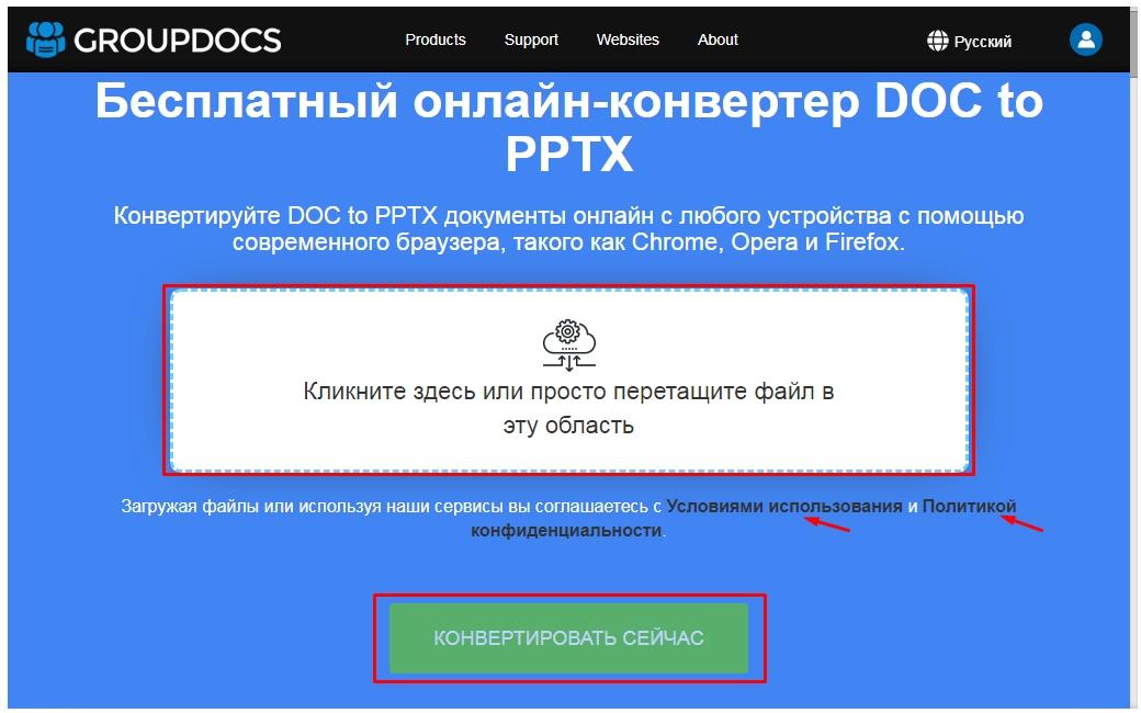 Конвертировать doc в pptx
