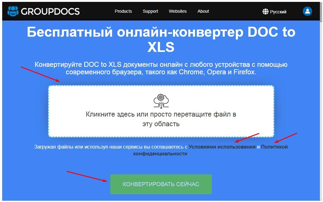 конвертировать doc в xls