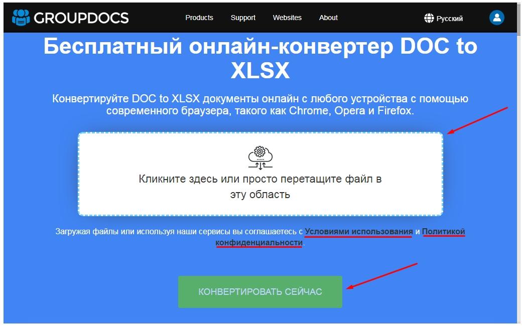 конвертировать doc в xlsx