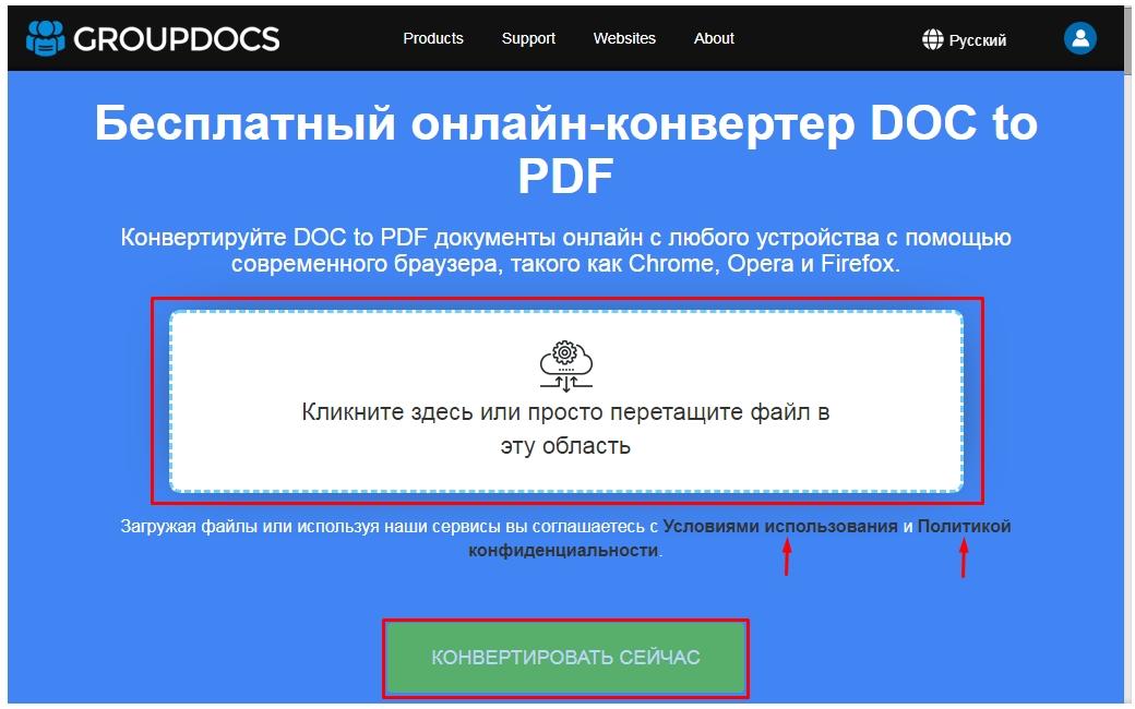 конвертировать doc в pdf