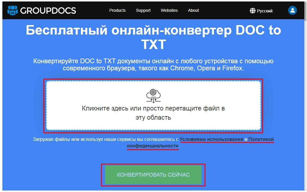 конвертировать doc в txt