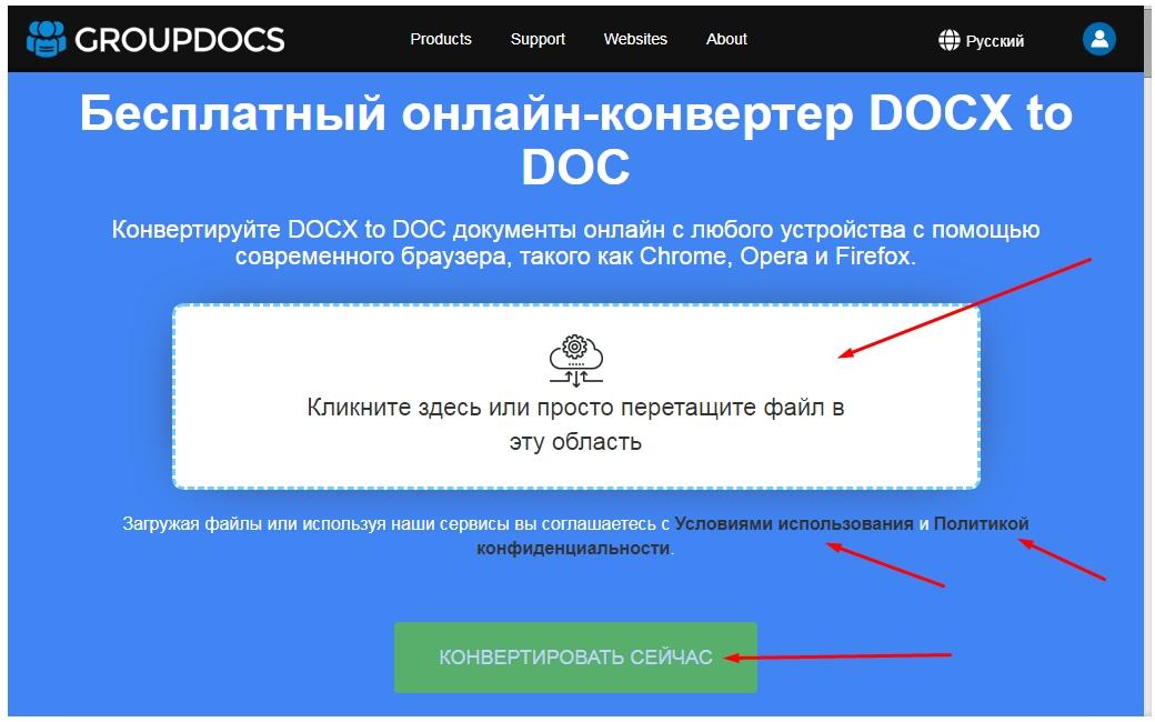 конвертировать docx в doc