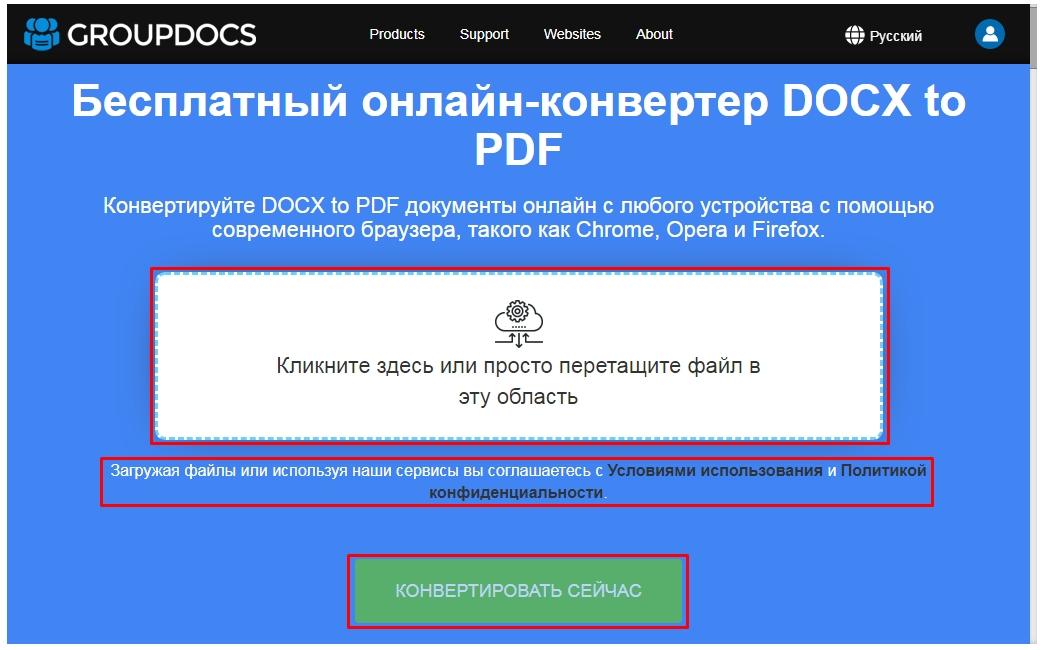 конвертировать docx в pdf