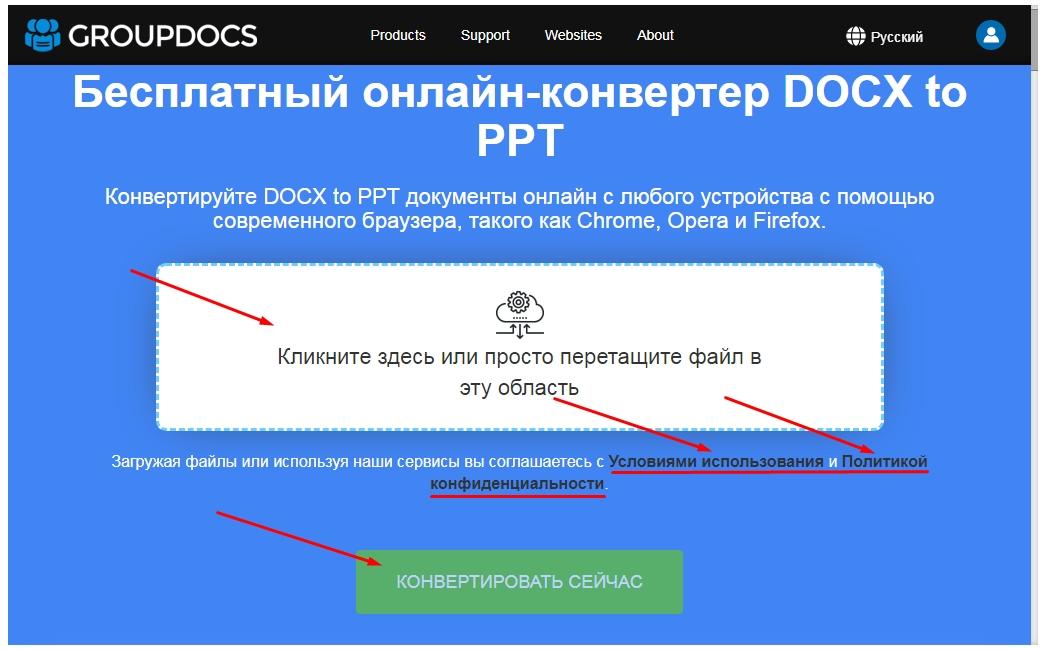 конвертировать docx в ppt