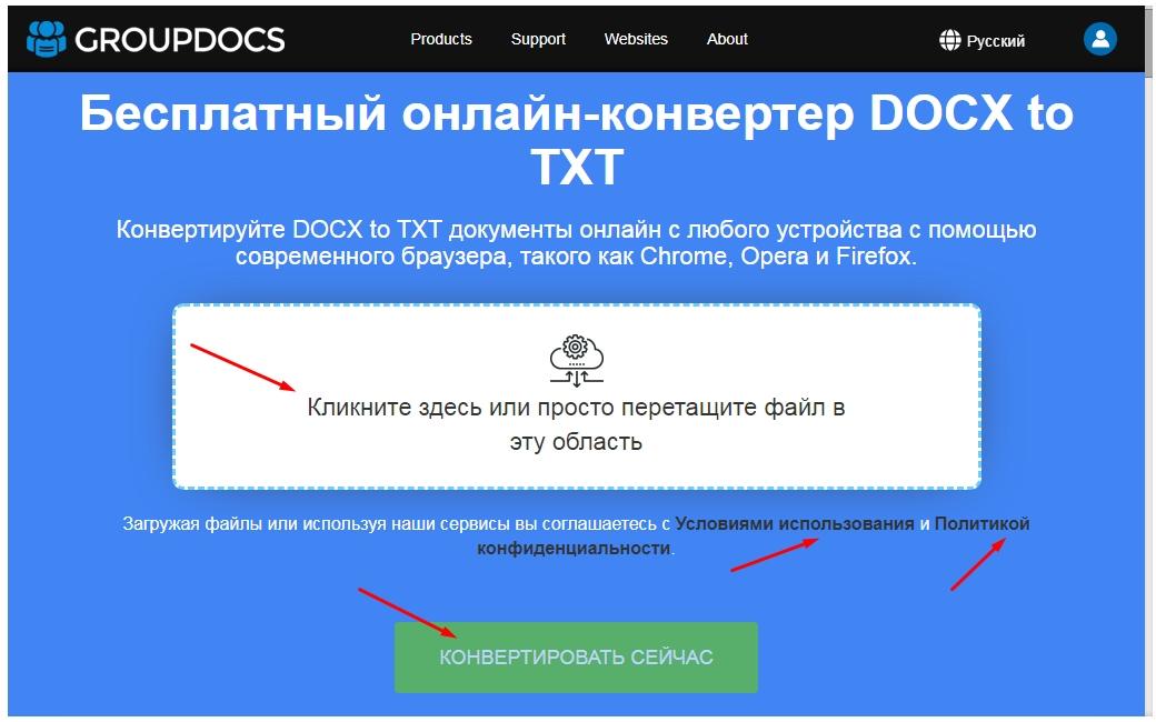 конвертировать docx в txt